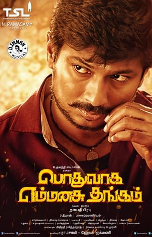 Podhuvaga Emmanasu Thangam Review