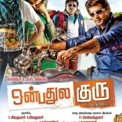 onbathula guru movie songs free