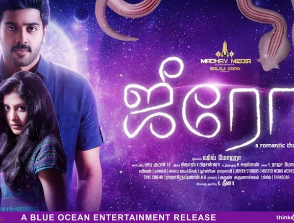 Zero movie mp3 song download tamil