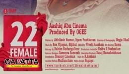 22 Female Kottayam Review