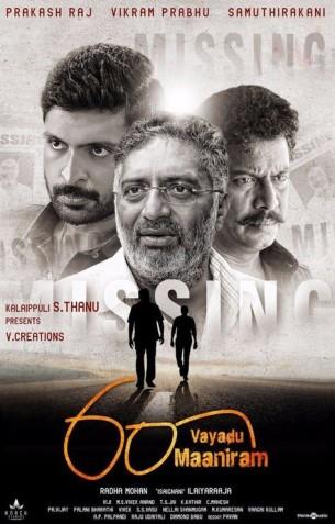 60 Vayadu Maaniram Review