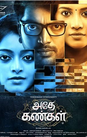 Adhe Kangal Review