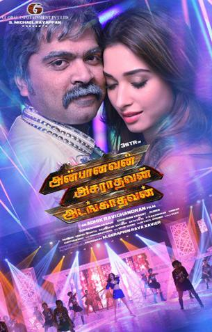 Anbanavan Asaradhavan Adangadhavan Review