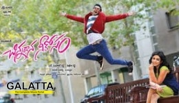 Chinnadana Nee Kosam Review
