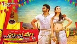 Current Theega Review