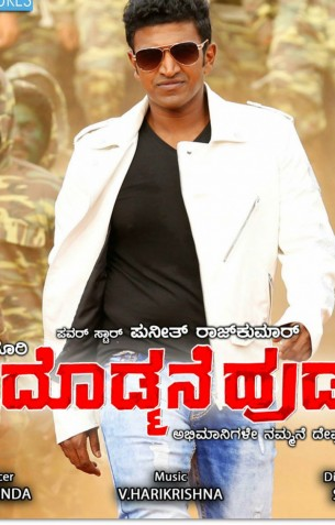 Doddmane Hudga Review
