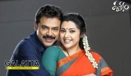 Drushyam Review