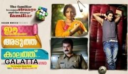 Ee Adutha Kaalathu Review