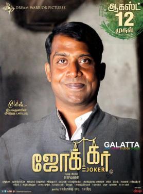 Joker Joker Tamil Movie News Reviews Music Photos Videos Galatta