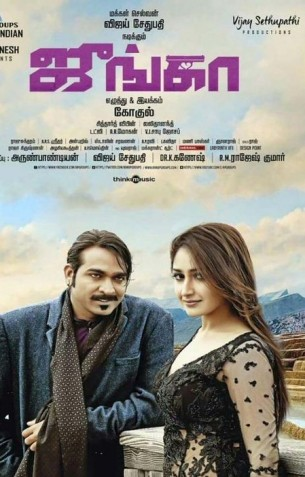 Junga Review