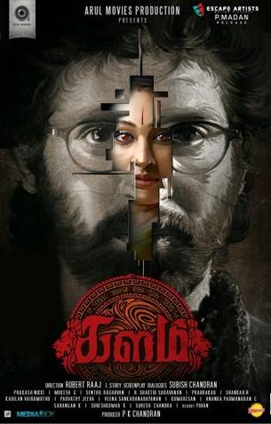 Kalam Review