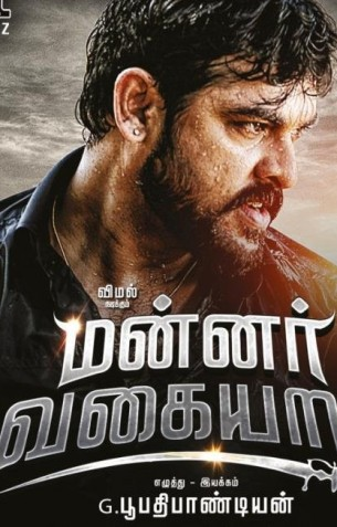 Mannar Vagaiyara Review