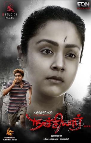 Naachiyaar Review