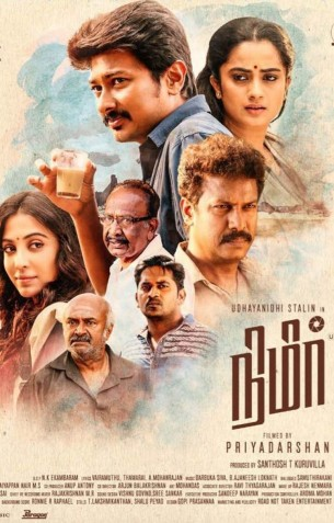 Nimir Review