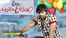 Pilla Nuvvuleni Jeevitham Review