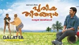 Puthiya Theerangal Review