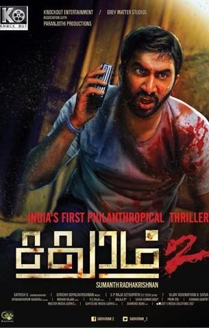 Sadhuram 2 Review
