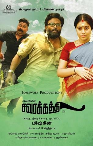 Savarakathi Review