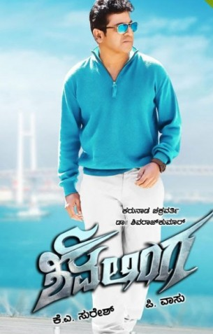 Shivalinga Review