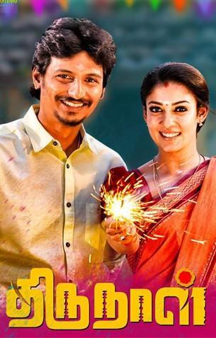 Thirunaal Review