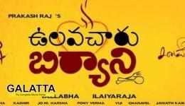 Ulavacharu Biryani Review