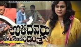 Ulidavaru Kandanthe Review