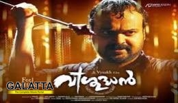 Vishudhan Review