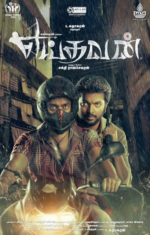Yeidhavan Review