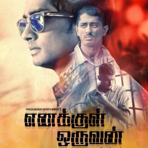 enakkul oruvan endi ippadi mp3 songs