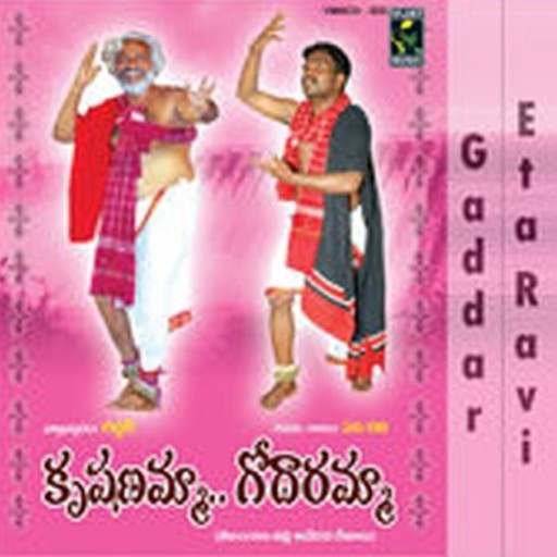 Krishnamma Godaramma